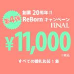 第4弾 創業20周年!! ReBornキャンペーンFinal ¥11,000