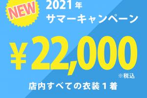 2021年 サマーキャンペーン