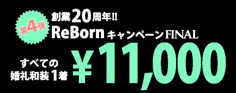 第2弾すべての衣裳1着¥22,000!! 『20周年記念ReBornキャンペーン』
