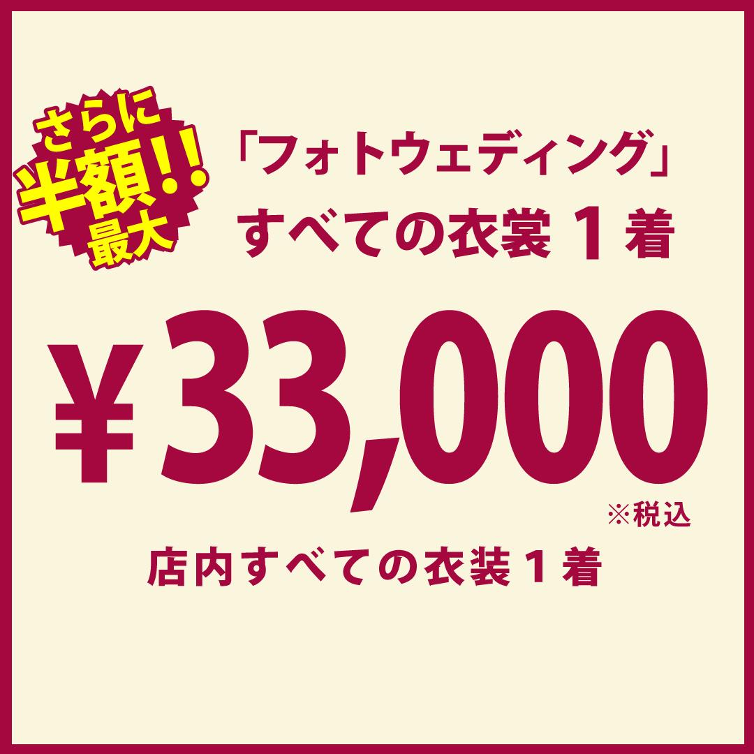 すべての衣裳1着¥22,000!! 『20周年記念ReBornキャンペーン』