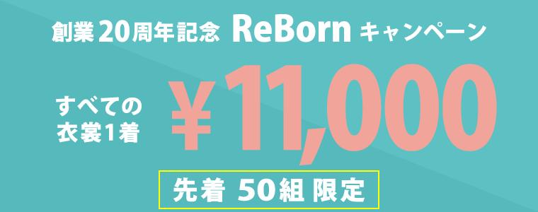 すべての衣裳1着¥11,000!! 『20周年記念ReBornキャンペーン』