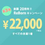 キャンペーン 【第三弾】創業20周年!!Re bornキャンペーン